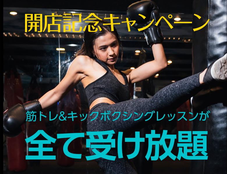 千葉県市川市にあるキックボクシング・フィットネスジム FFF