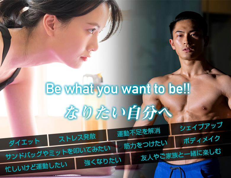 FFFとは市川駅徒歩3分のキックボクシング・加圧トレーニングジム